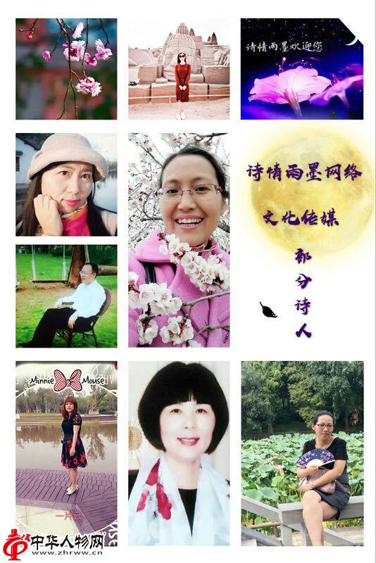 《中华人物网》为《相约诗情雨墨》诗集即将隆重出版发行而喝彩!