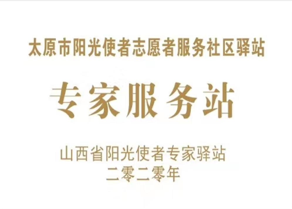 康复氏与山西省阳光使者驿站战略伙伴签约仪式在太原圆满举行