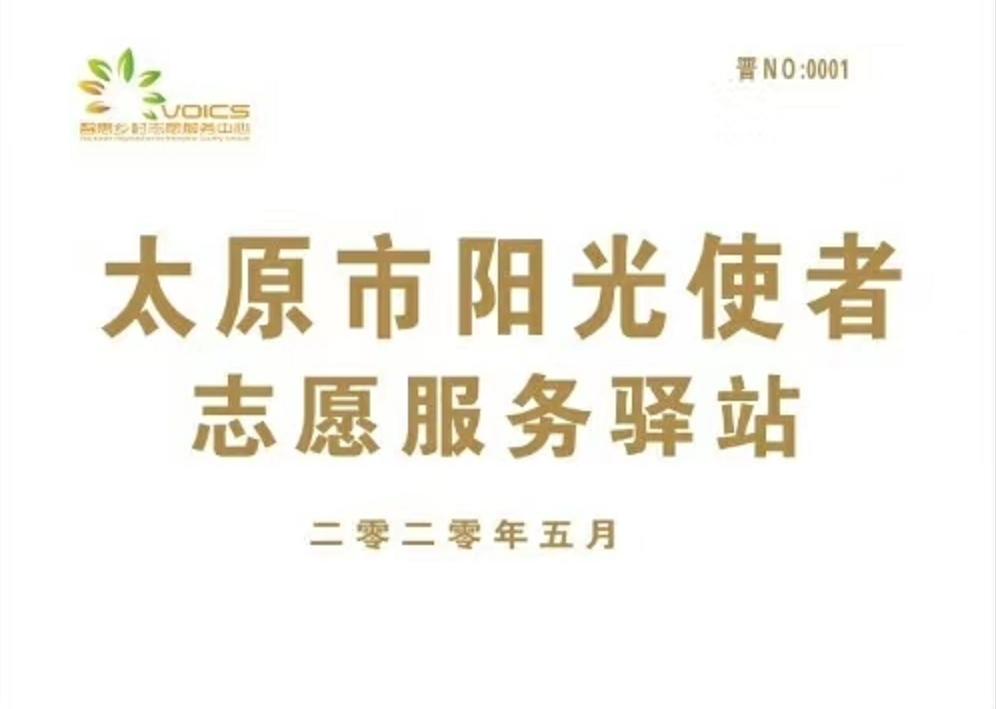 康复氏与山西省阳光使者驿站战略伙伴签约仪式在太原圆满举行插图(9)